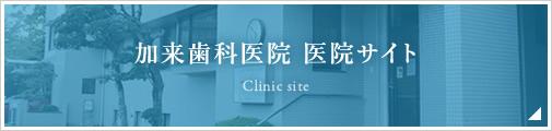 加来歯科医院 医院サイト